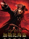 加勒比海盗:世界的尽头/Pirates of the Caribbean: At World's End(2007)