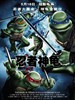忍者神龟/Teenage Mutant Ninja Turtles(2007)