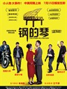 钢的琴 The Piano in a Factory(2011)
