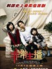 非常主播 Scandal Makers(2008)