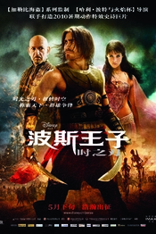 波斯王子:时之刃/Prince of Persia: The Sands of Time(2010)