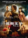 波斯王子:时之刃 Prince of Persia: The Sands of Time(2010)