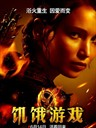 饥饿游戏 The Hunger Games(2012)