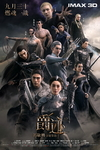 爵迹/L.O.R.D(Legend of Ravaging Dynasties)(2016)