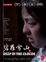 碧罗雪山 Deep In The Clouds(2010)