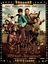 决战刹马镇 Welcome To Sha-ma Town(2010)