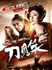 刀见笑 The Butcher, the Chef, and the Swordsman(2011)