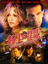 特工的特别任务 My Mom's New Boyfriend(2008)