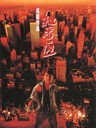 红番区/Rumble in the Bronx(1995)