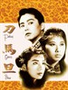 刀马旦 Peking Opera Blues(1986)