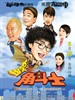 爆笑角斗士 The Fortune Buddies(2011)