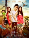 HOLD住爱 Holding Love(2012)