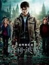 哈利·波特与死亡圣器(下)/Harry Potter and the Deathly Hallows: Part 2(2011)