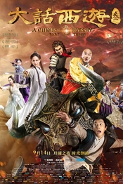 大话西游3/A Chinese Odyssey:Part Three(2016)