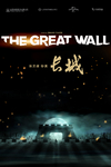 长城/The Great Wall(2016)