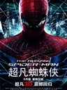 超凡蜘蛛侠 The Amazing Spider-Man(2012)