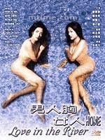 男人胸女人HomeLove in the River (1998)