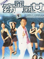 窈窕熟女Women On The Run (2005)