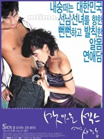 甜性涩爱The Sweet Sex And Love (2003)