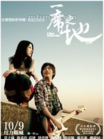 一席之地A Place of One's Own (2009)