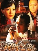 倾城之恋Love in a Fallen City (2009)