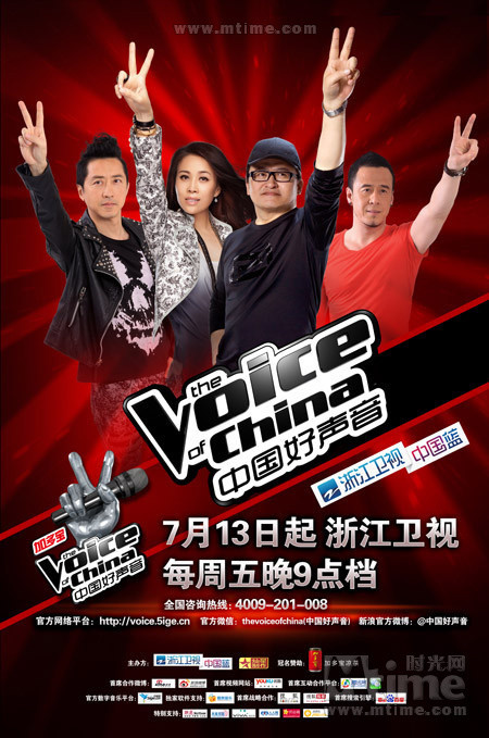 中国好声音The voice of china(2012)海报 #01