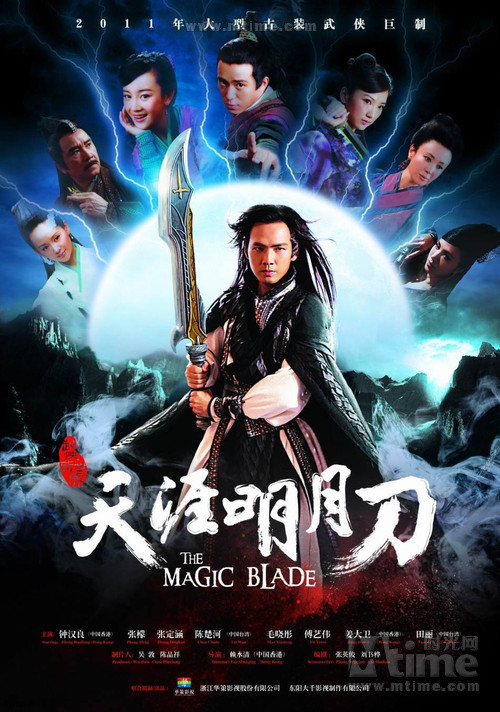 天涯明月刀The Magic Blade(2012)海报 #01