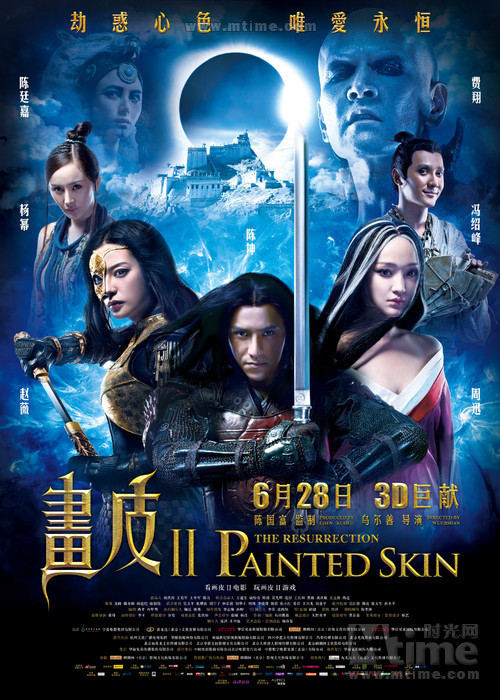 画皮ⅡPainted Skin:The Resurrection(2012)海报 #01