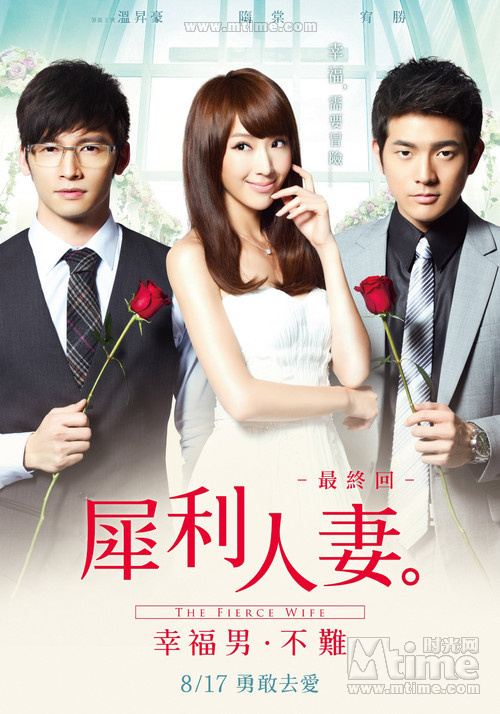 犀利人妻The Fierce Wife(2012)预告海报 #01