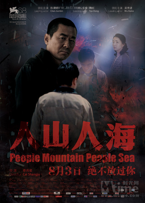 人山人海People Mountain People Sea(2011)海报 #01