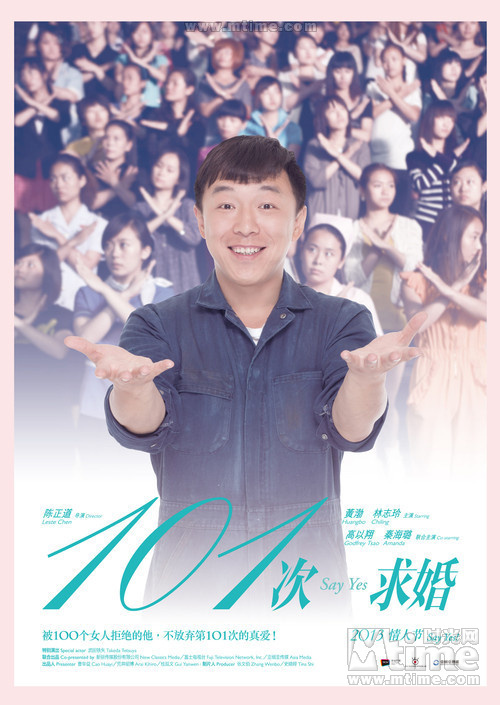 101次求婚101st Marriage Proposal(2013)角色海报 #02