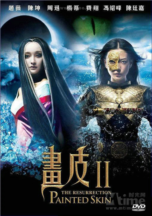 画皮ⅡPainted Skin:The Resurrection(2012)DVD封套(中国香港) #01