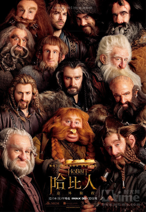霍比特人1:意外旅程The Hobbit: An Unexpected Journey(2012)预告海报(中国台湾) #02