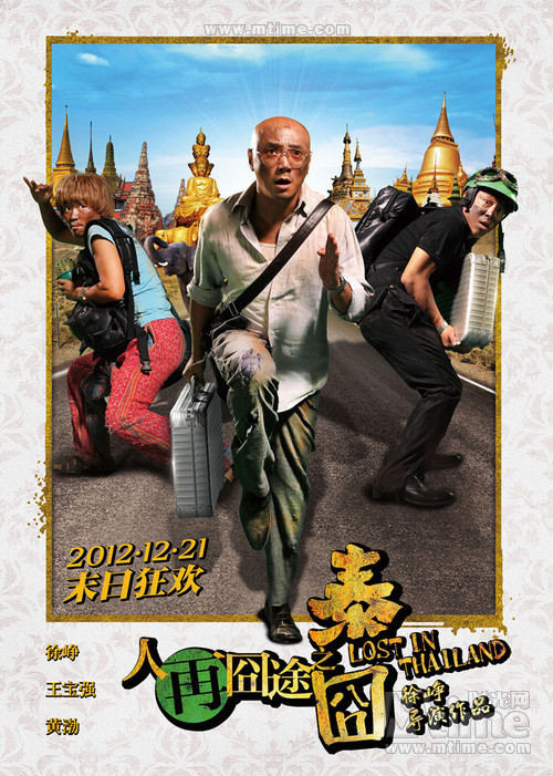人再囧途之泰囧Lost In Thailand(2012)预告海报 #08