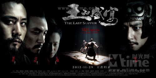 王的盛宴The Last Supper(2012)海报 #03