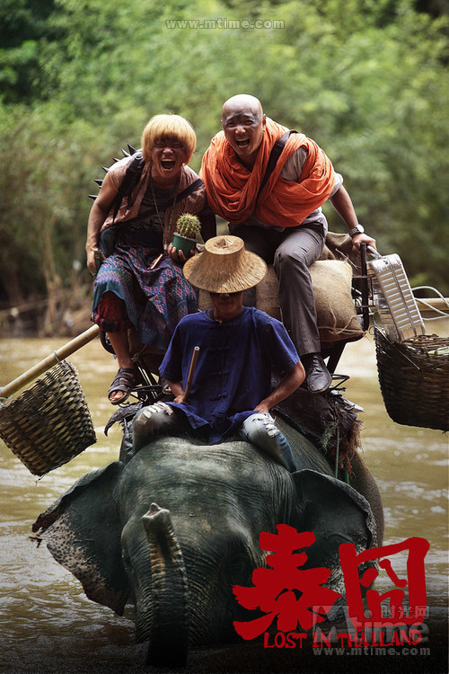 人再囧途之泰囧Lost In Thailand(2012)剧照 #43