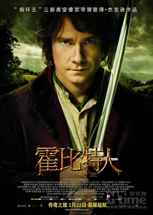 霍比特人:意外之旅The Hobbit: An Unexpected Journey(2012)海报(中国) #01