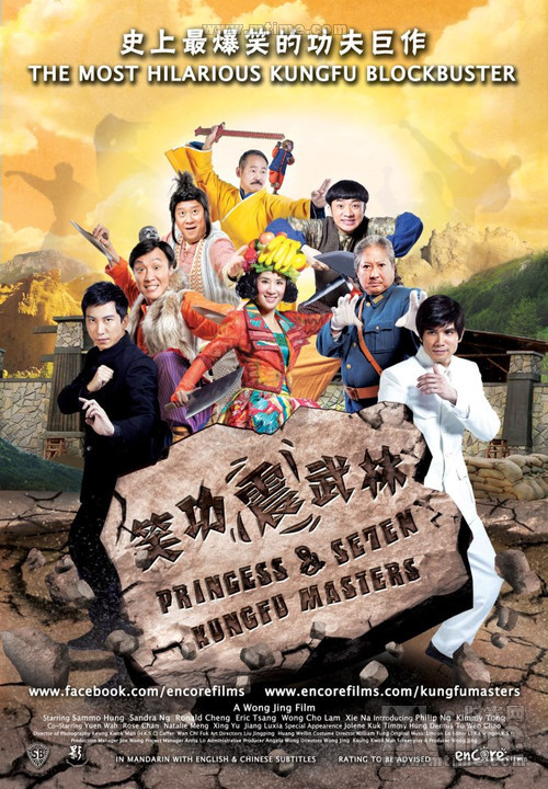 笑功震武林Princess and Seven Kung Fu Masters(2013)海报(新加坡) #01