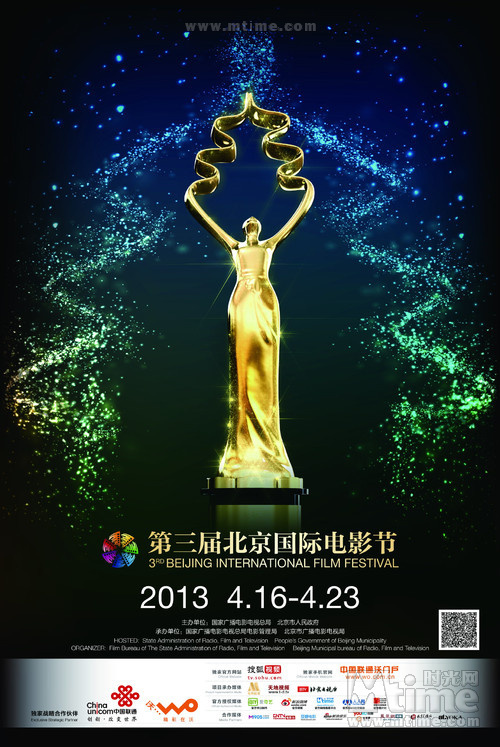 第三届北京国际电影节3rd Beijing International Film Festival(2013)海报 #01