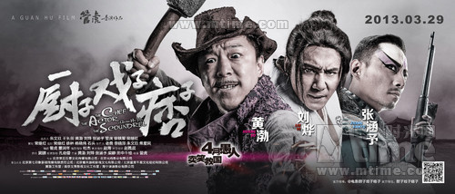 厨子戏子痞子The Chef, the Actor, the Scoundrel(2013)海报 #01
