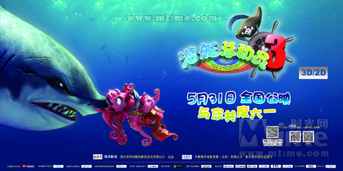 潜艇总动员3:彩虹宝藏Happy Little Submarine 3:Rainbow Treasure(2013)海报 #03