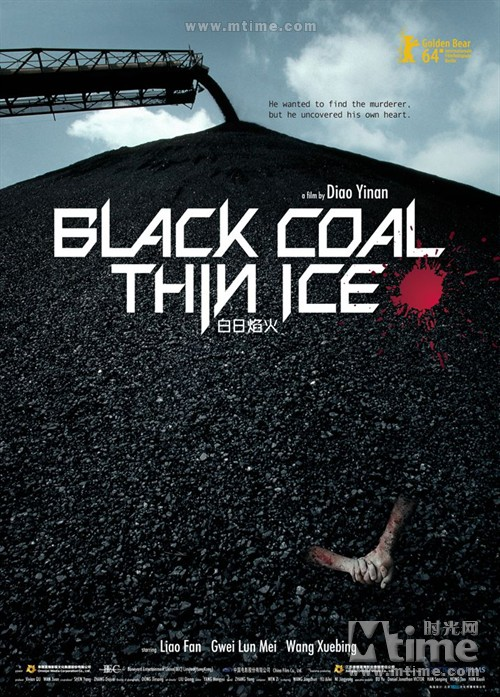 白日焰火Black Coal, Thin Ice(2014)海报(英文) #01