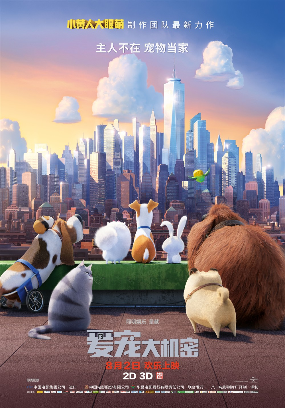爱宠大机密 (2016) The Secret Life of Pets[59.12GB]