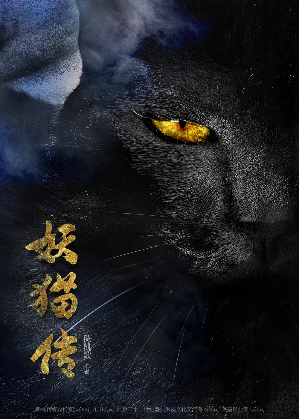 legend of the demon cat movie poster