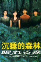 沉睡的森林/A Sleeping Forest (1998)